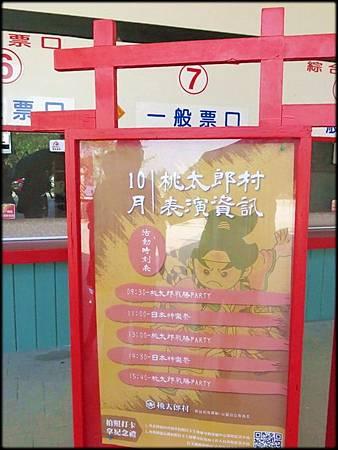 竹山桃太郎村_026.jpg