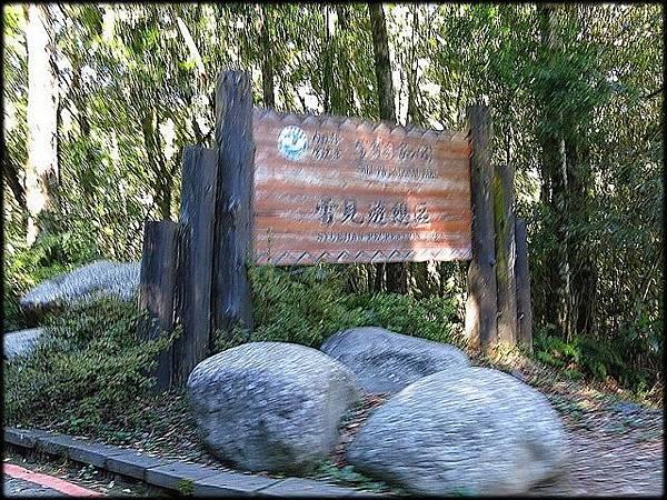 雪見森林遊憩區_070.jpg
