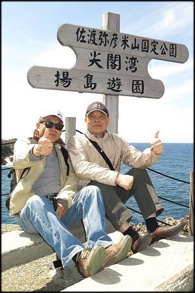 新潟傳奇(2)_219.JPG