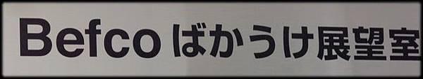 新潟傳奇(3)_155.jpg