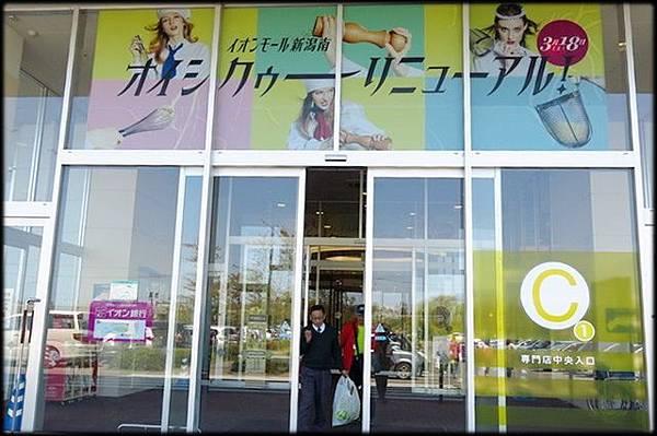 新潟傳奇(4)_143.jpg