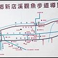 新店溪觀魚步道_046.jpg