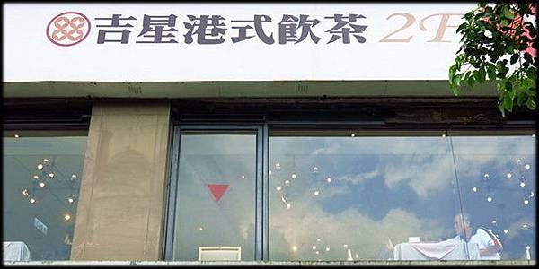 吉星港式飲茶_001.jpg