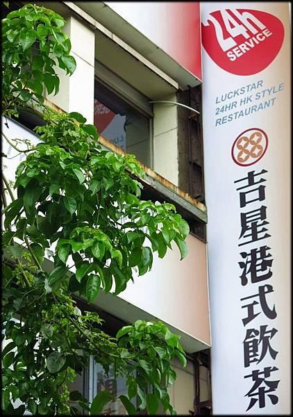 吉星港式飲茶_003.jpg