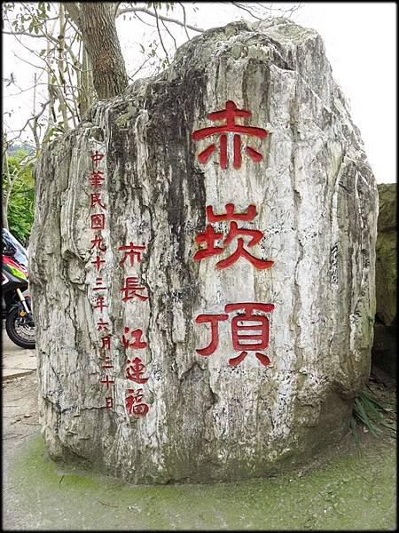 台中赤崁頂_024.jpg