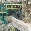 馬祖三日遊(11)_004.jpg