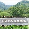 蓬萊仙溪護魚步道_051.jpg