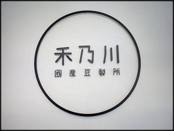禾乃川國產豆製所_01.jpg