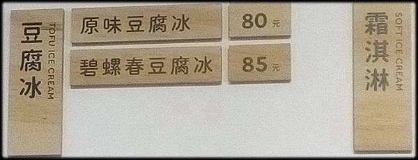 禾乃川國產豆製所_11.jpg