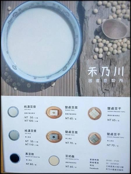 禾乃川國產豆製所_24.jpg