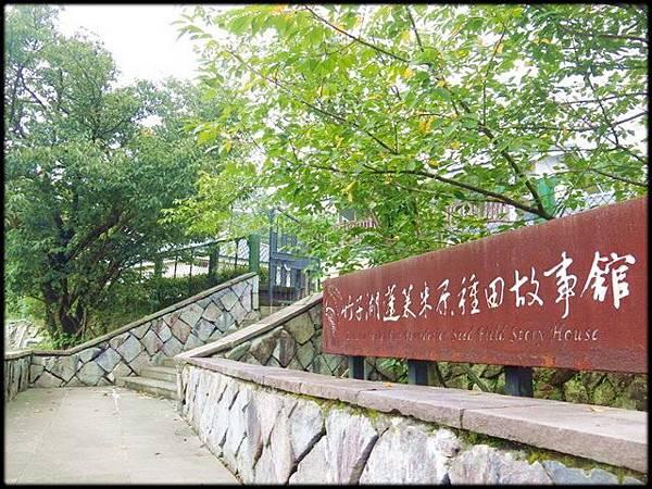 竹子湖蓬萊米原種田故事館_002.jpg
