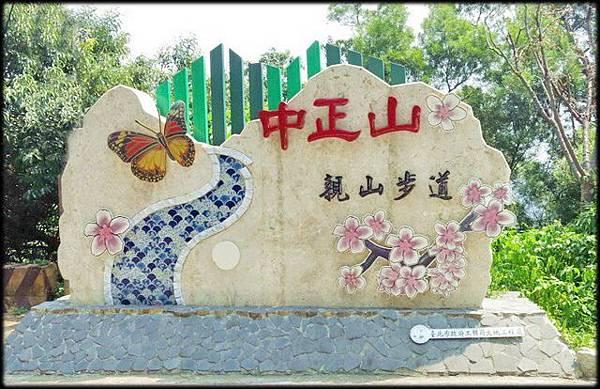 中正山親山步道_074.jpg