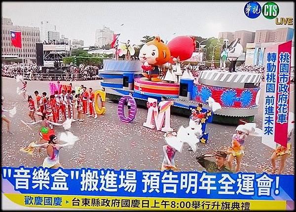 2018雙十節國慶_11.jpg