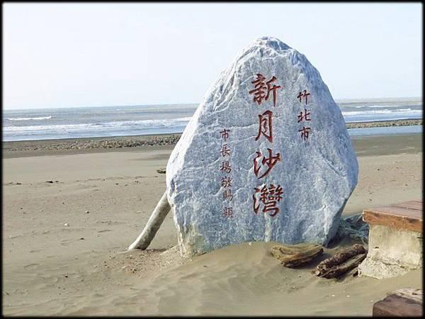 竹北新月沙灣_004.jpg