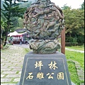 坪林石雕公園-1_022.jpg