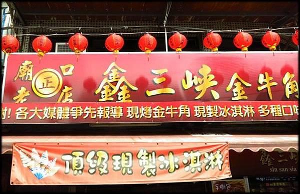 三峽老街_059.jpg