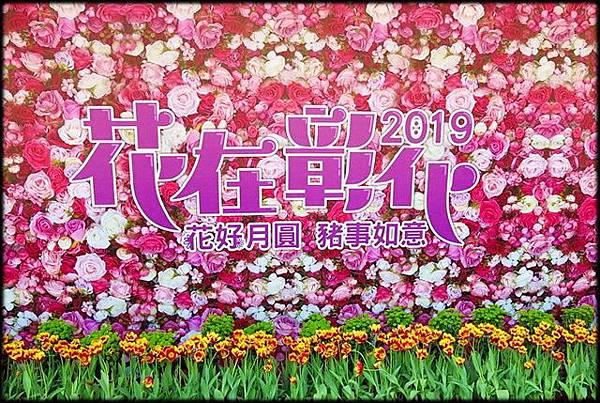 2019溪州公園_016.jpg