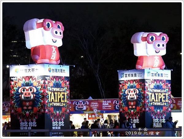 2019台北市燈_001.jpg