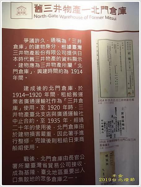 2019台北市燈_032.jpg