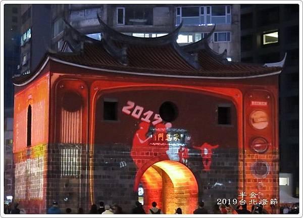 2019台北市燈_052.jpg