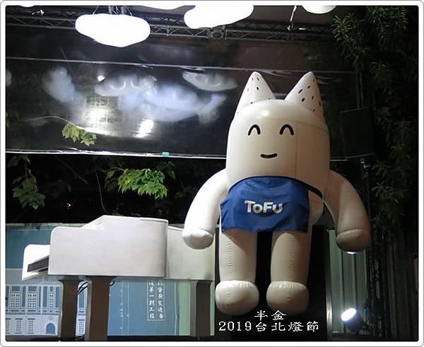 2019台北市燈_065.jpg