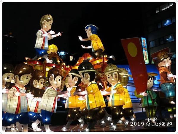 2019台北市燈_076.jpg