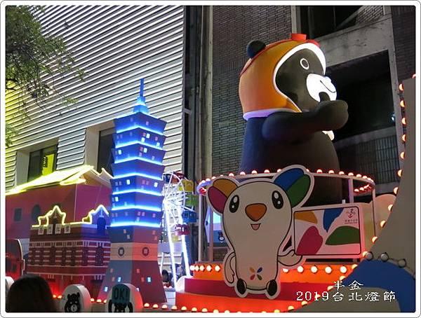 2019台北市燈_093.jpg
