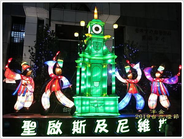 2019台北市燈_096.jpg