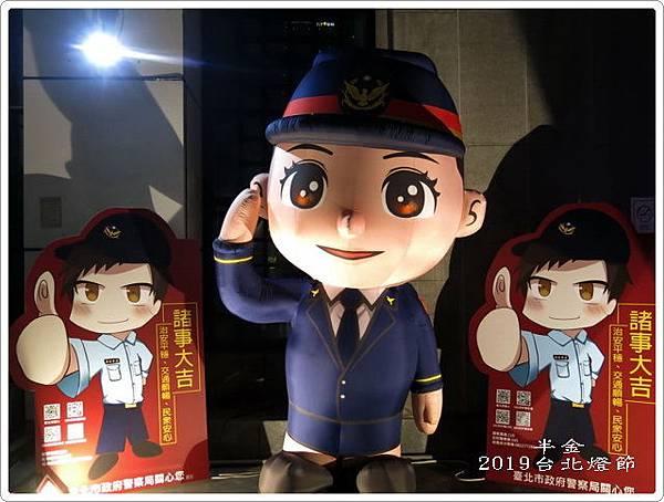 2019台北市燈_097.jpg