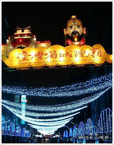 2019台北市燈_094.jpg
