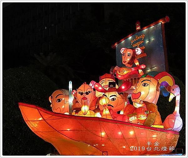 2019台北市燈_099.jpg