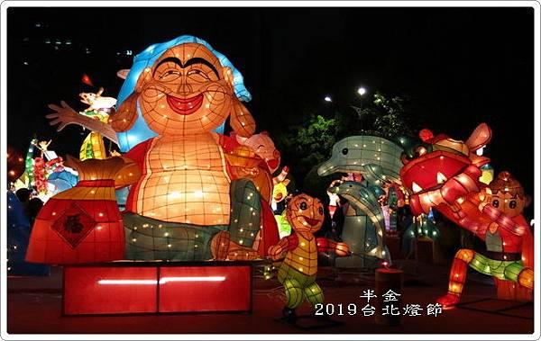 2019台北市燈_105.jpg