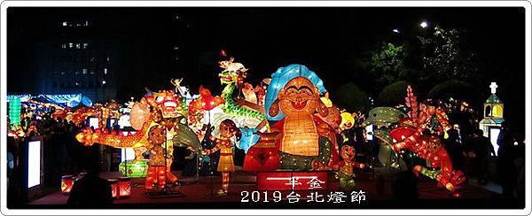 2019台北市燈_117.jpg