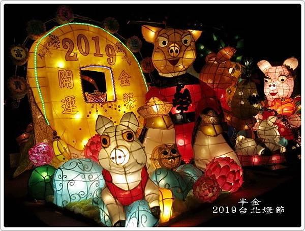 2019台北市燈_120.jpg