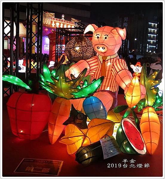 2019台北市燈_123.jpg