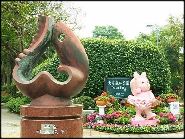 大安森林公園_002.jpg