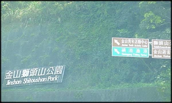 金山獅頭山公園_022.jpg
