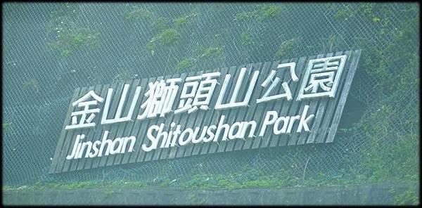 金山獅頭山公園_023.jpg