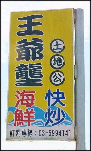 湖口王爺壟海鮮快炒_001.jpg