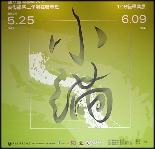 淡水黃金水岸_039.jpg