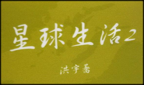 淡水黃金水岸_054.jpg