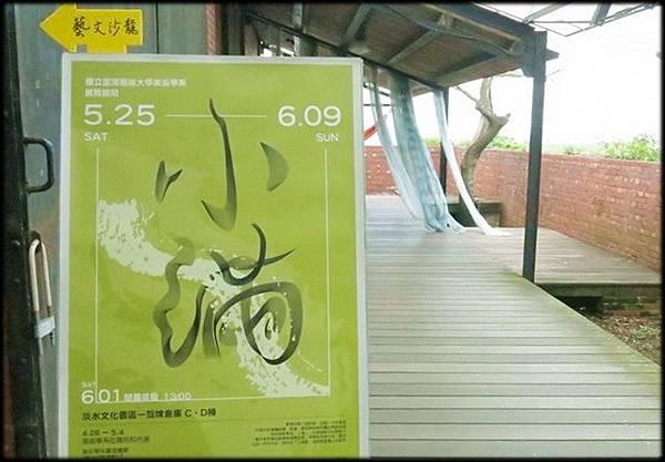 淡水黃金水岸_080.jpg