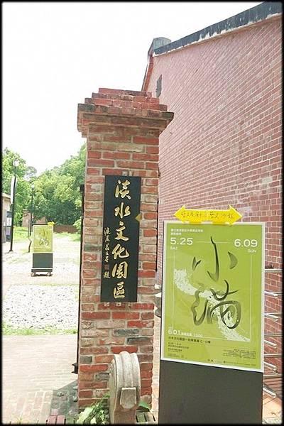 淡水黃金水岸_096.jpg