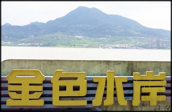 淡水金色水岸1_072.jpg