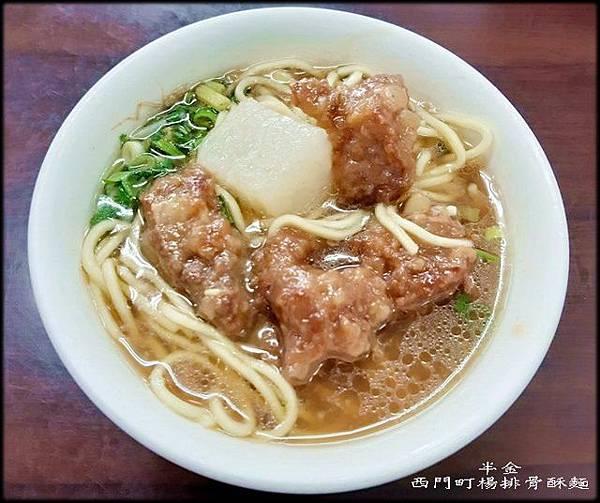 楊排骨酥麵店_013.jpg
