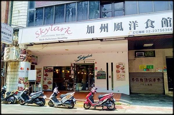 skylark加州風洋食館-1_002.jpg