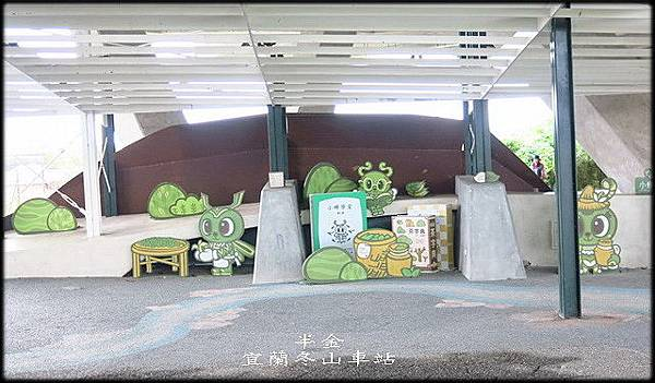 冬山車站_008.jpg