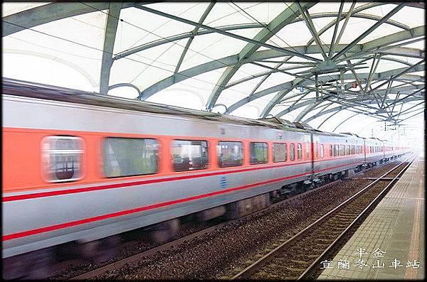冬山車站_004.jpg