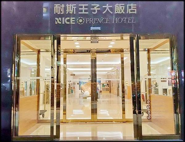 嘉義耐斯王子大飯店-3_022.jpg