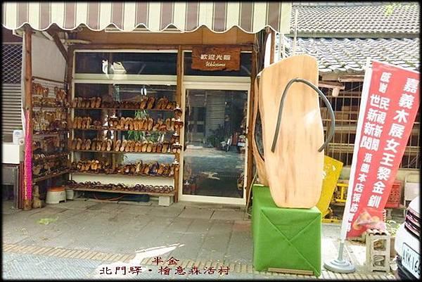 北門驛與檜意森活村_003.jpg